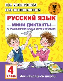 Русский язык. Мини-диктанты с разбором всех орфограмм. 4 класс