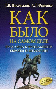 Как было на самом деле. Русь-Орда в фундаменте Европы и Византии