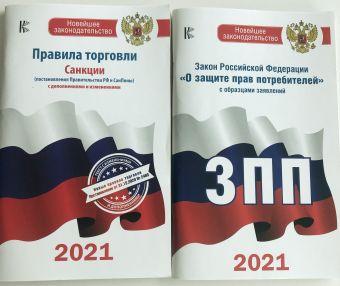 Комплект из 2-х книг: Закон РФ