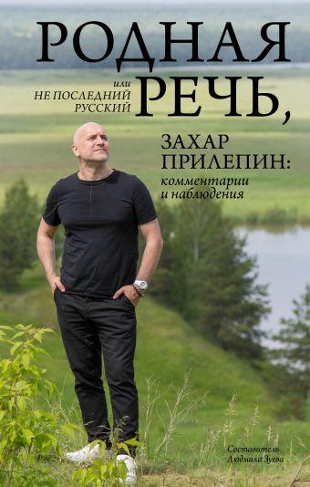 Родная речь, или Не последний русский
