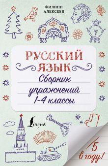 Русский язык. Сборник упражнений: 1-4 классы