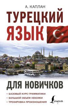 Турецкий язык для новичков