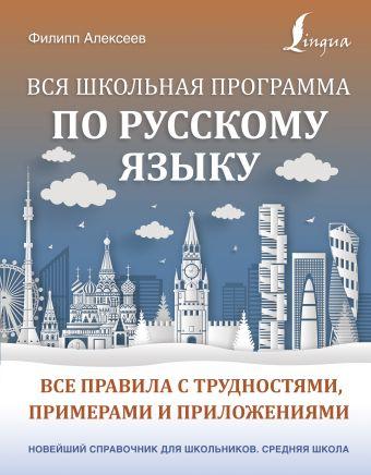 Вся школьная программа по русскому языку: все правила с трудностями, примерами и приложениями