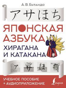 Японская азбука: хирагана и катакана. Учебное пособие + аудиоприложение