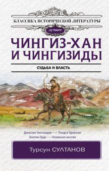 Чингиз-хан и Чингизиды. Судьба и власть