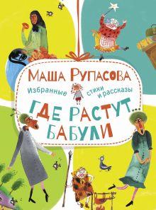 Рупасова Мария Николаевна — Где растут бабули. Избранные стихи и рассказы