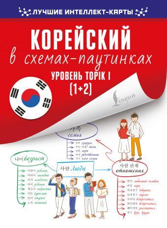Корейский в схемах-паутинках. Уровень TOPIK I (1+2)