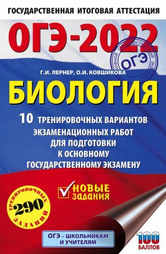 ОГЭ-2022. Биология (60x90/16). 10 тренировочных вариантов экзаменационных работ для подготовки к основному государственному экзамену