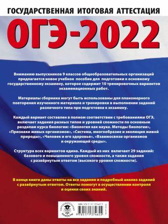 ОГЭ-2022. Биология (60x84/8). 10 тренировочных вариантов экзаменационных работ для подготовки к основному государственному экзамену