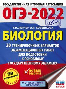 ОГЭ-2022. Биология (60x84/8). 20 тренировочных вариантов экзаменационных работ для подготовки к основному государственному экзамену