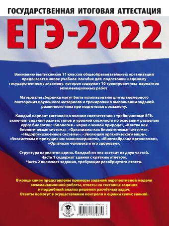 ЕГЭ-2022. Биология (60x84/8). 10 тренировочных вариантов экзаменационных работ для подготовки к единому государственному экзамену