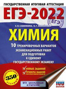 ЕГЭ-2022. Химия (60x84/8).10 тренировочных вариантов экзаменационных работ для подготовки к единому государственному экзамену