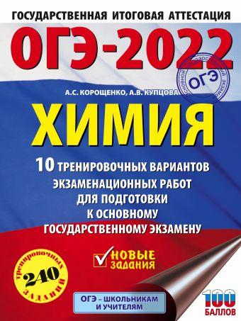 ОГЭ-2022. Химия (60x84/8). 10 тренировочных вариантов экзаменационных работ для подготовки к основному государственному экзамену