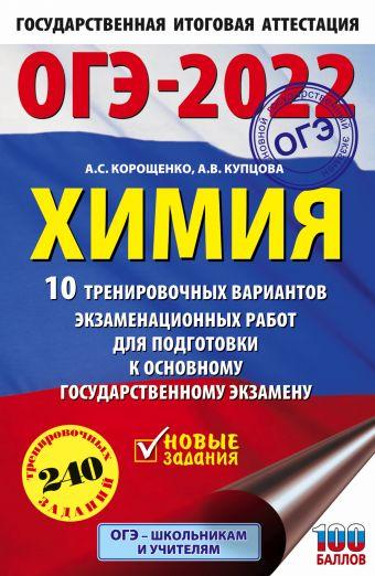 ОГЭ-2022. Химия (60x90/16).10 тренировочных вариантов экзаменационных работ для подготовки к основному государственному экзамену