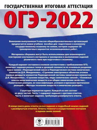 ОГЭ-2022. Химия (60x84/8). 30 тренировочных вариантов экзаменационных работ для подготовки к основному государственному экзамену