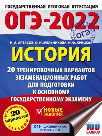 ОГЭ-2022. История (60x84/8). 20 тренировочных вариантов экзаменационных работ для подготовки к основному государственному экзамену