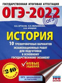 ОГЭ-2022. История (60x84/8). 10 тренировочных вариантов экзаменационных работ для подготовки к основному государственному экзамену