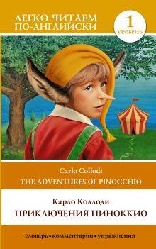 Приключения Пиноккио. Уровень 1