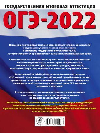 ОГЭ-2022. Обществознание (60x84/8). 20 тренировочных вариантов экзаменационных работ для подготовки к основному государственному экзамену