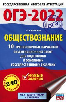 ОГЭ-2022. Обществознание (60x90/16). 10 тренировочных вариантов экзаменационных работ для подготовки к основному государственному экзамену
