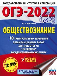 ОГЭ-2022. Обществознание (60x84/8). 10 тренировочных вариантов экзаменационных работ для подготовки к основному государственному экзамену