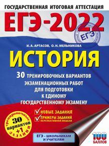 ЕГЭ-2022. История (60x84/8). 30 тренировочных вариантов экзаменационных работ для подготовки к единому государственному экзамену