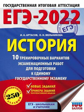 ЕГЭ-2022. История (60x84/8). 10 тренировочных вариантов экзаменационных работ для подготовки к единому государственному экзамену