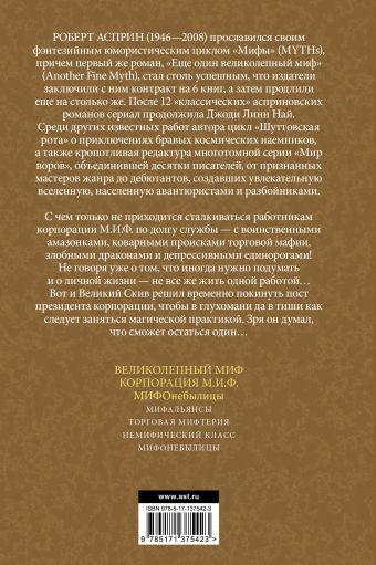 МИФЫ. МИФОнебылицы (нов. обл.)