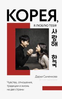Корея, я люблю тебя!