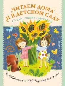 Читаем дома и в детском саду. Стихи, сказки, рассказы