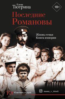 Последние Романовы. Жизнь семьи. Конец империи