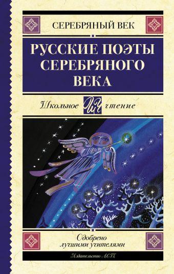 Русские поэты серебряного века