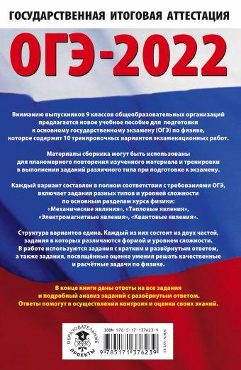ОГЭ-2022. Физика (60x90/16). 10 тренировочных вариантов экзаменационных работ для подготовки к основному государственному экзамену