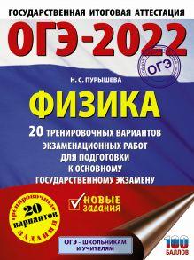 ОГЭ-2022. Физика (60x84/8). 20 тренировочных вариантов экзаменационных работ для подготовки к основному государственному экзамену