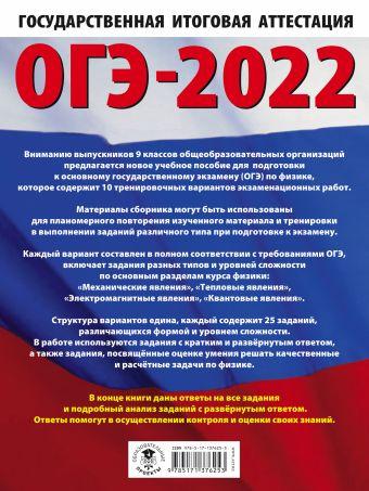 ОГЭ-2022. Физика (60x84/8).10 тренировочных вариантов экзаменационных работ для подготовки к основному государственному экзамену