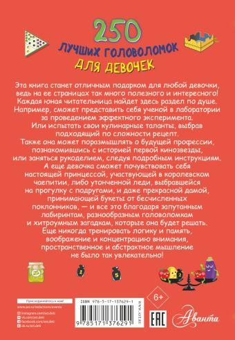 250 лучших головоломок для девочек