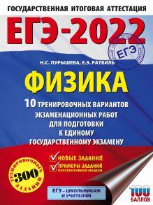 ЕГЭ-2022. Физика (60x84/8). 10 тренировочных вариантов экзаменационных работ для подготовки к единому государственному экзамену
