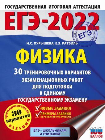 ЕГЭ-2022. Физика (60x84/8). 30 тренировочных вариантов экзаменационных работ для подготовки к единому государственному экзамену