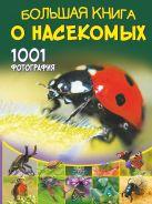 Большая книга о насекомых. 1001 фотография