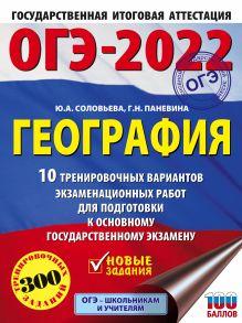 ОГЭ-2022. География (60x84/8). 10 тренировочных вариантов экзаменационных работ для подготовки к основному государственному экзамену
