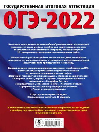 ОГЭ-2022. География (60x84/8). 20 тренировочных вариантов экзаменационных работ для подготовки к основному государственному экзамену