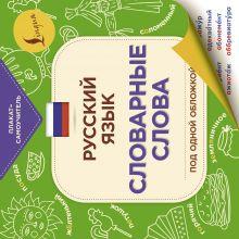 Русский язык: словарные слова