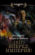 1917: Вперед, Империя! [Марков-Бабкин Владимир ]