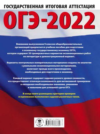 ОГЭ-2022. Литература (60x84/8). 20 тренировочных вариантов экзаменационных работ для подготовки к основному государственному экзамену