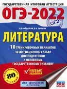 ОГЭ-2022. Литература (60x84/8). 10 тренировочных вариантов экзаменационных работ для подготовки к основному государственному экзамену