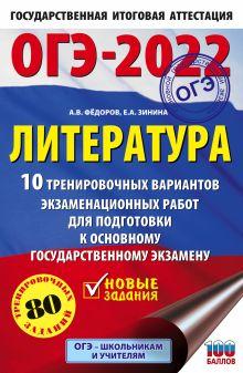 ОГЭ-2022. Литература (60x90/16). 10 тренировочных вариантов экзаменационных работ для подготовки к основному государственному экзамену