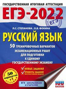 ЕГЭ-2022. Русский язык (60x84/8). 50 тренировочных вариантов проверочных работ для подготовки к единому государственному экзамену