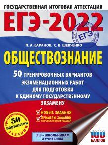 ЕГЭ-2022. Обществознание (60x84/8). 50 тренировочных вариантов экзаменационных работ для подготовки к единому государственному экзамену