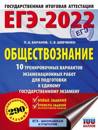 ЕГЭ-2022. Обществознание (60x84/8). 10 тренировочных вариантов экзаменационных работ для подготовки к единому государственному экзамену