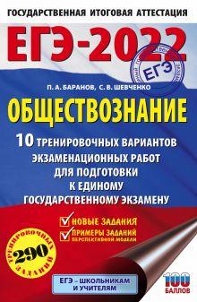 ЕГЭ-2022. Обществознание (60x90/16). 10 вариантов экзаменационных работ для подготовки к единому государственному экзамену